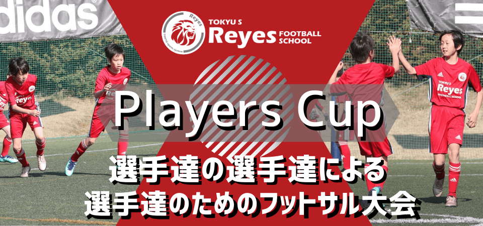 Reyes players Cup